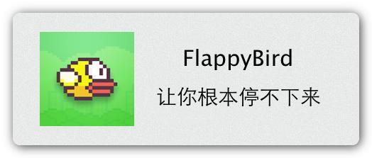 flappybird-banner